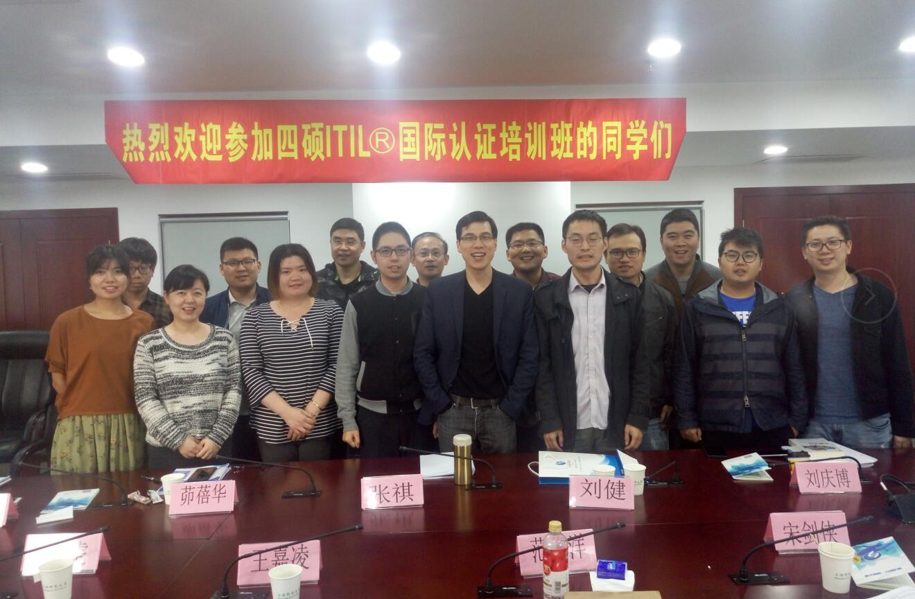 2017年10月28-29日四硕ITIL®Foundation认证班圆满收尾