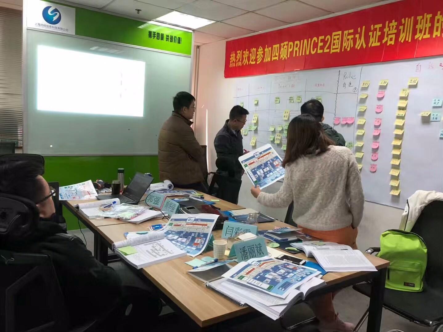 2017年12月9-10日四硕项目管理PRINCE2®认证班圆满收尾