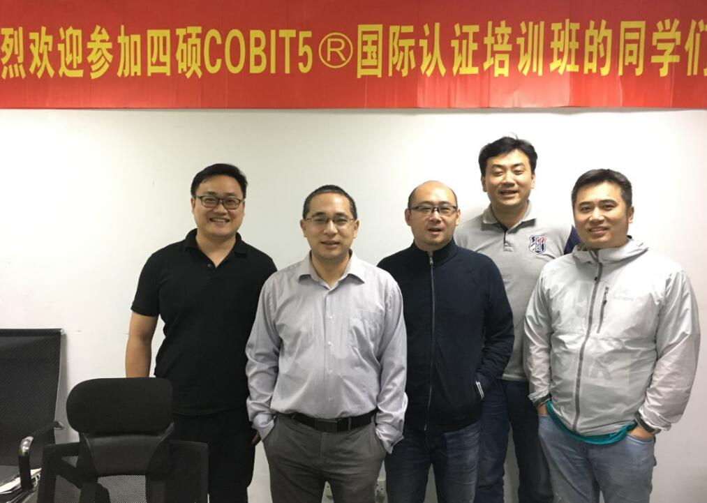1805期IT治理COBIT5 Foundation认证班圆满完成