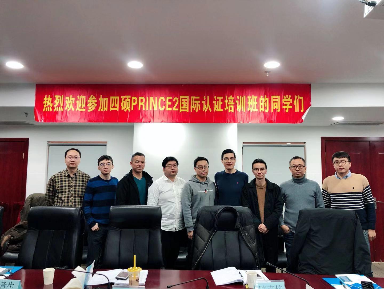 2018年12月15-16日四硕PRINCE2项目管理认证1812期培训班在上海成功举办