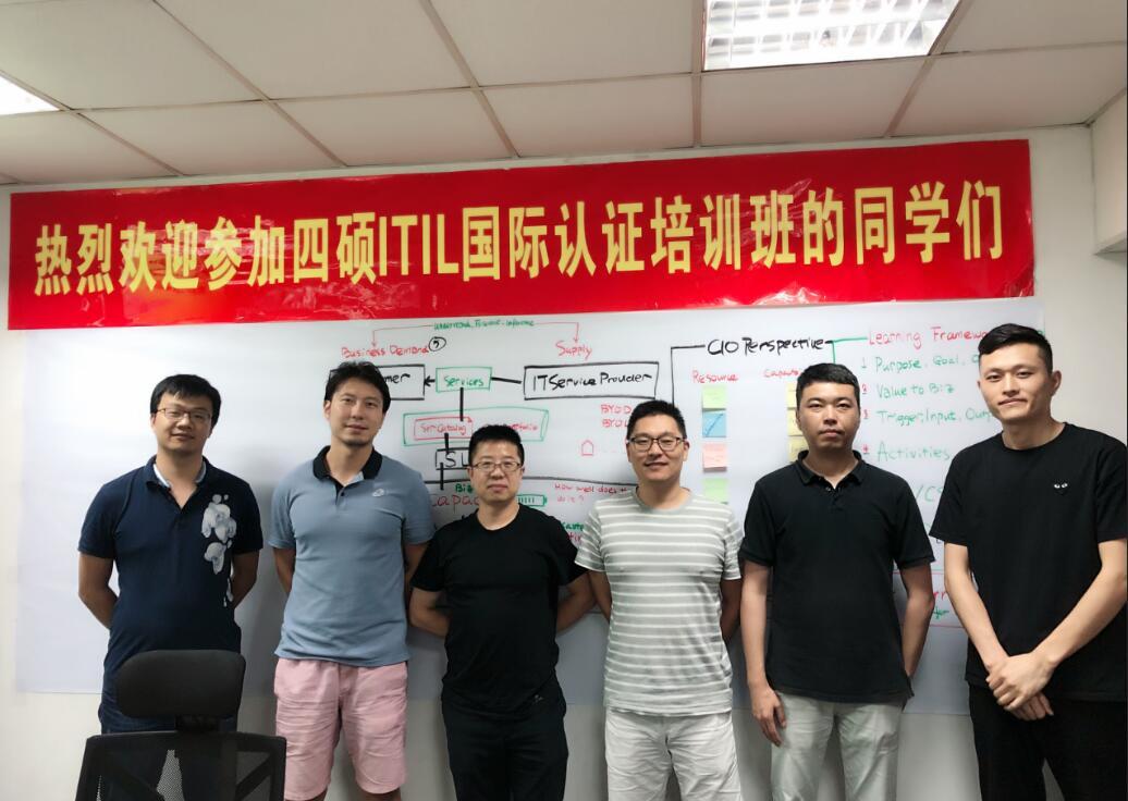 """2018年8月25-26日 """"ITIL中级PPO认证班""""圆满结束"""