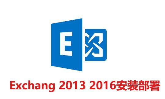 Exchange2016规划、部署与管理培训课程
