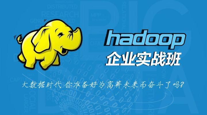 Hadoop大数据开发实战培训