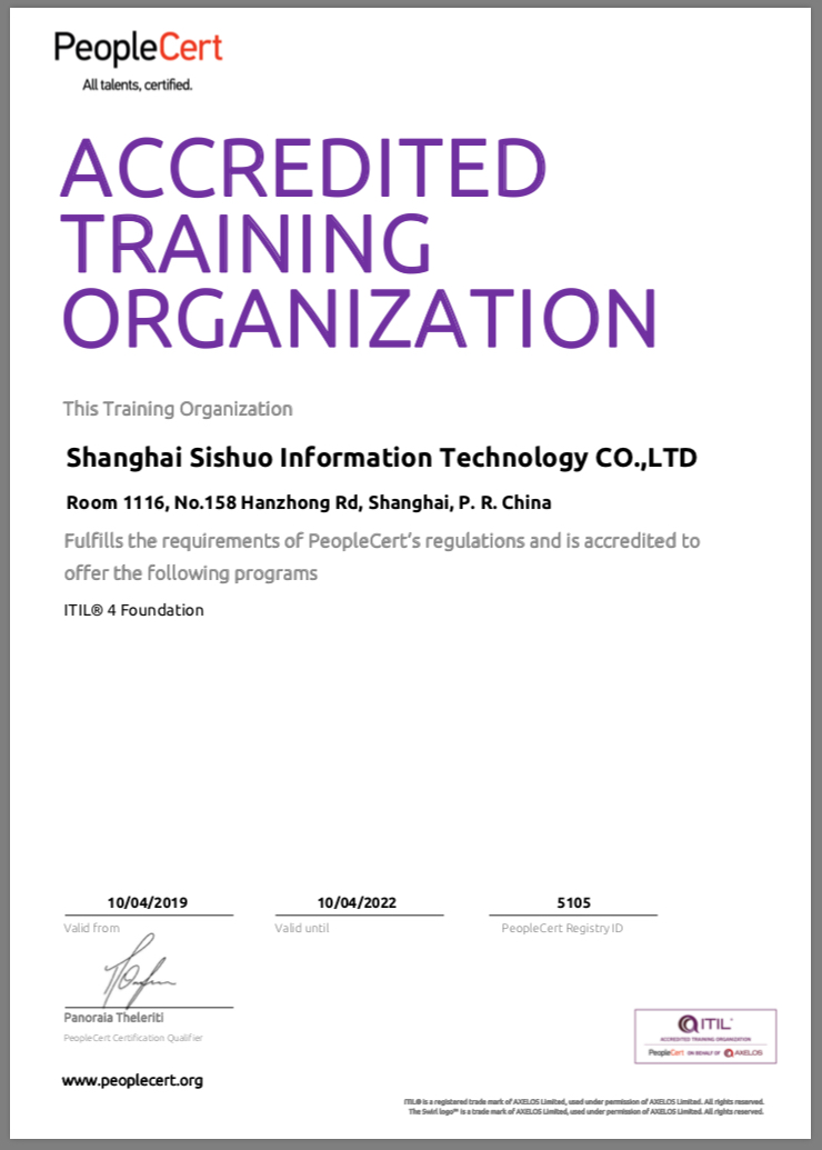 恭喜四硕成为ITIL4官方授权的认证培训中心